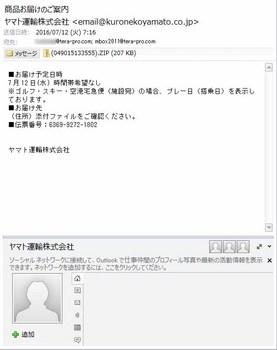 偽装メール.jpg